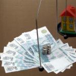 Погашение ипотеки в полном размере