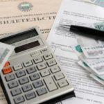 Собственник и налоги