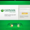 Порядок оплаты коммунальных услуг через Сбербанк онлайн