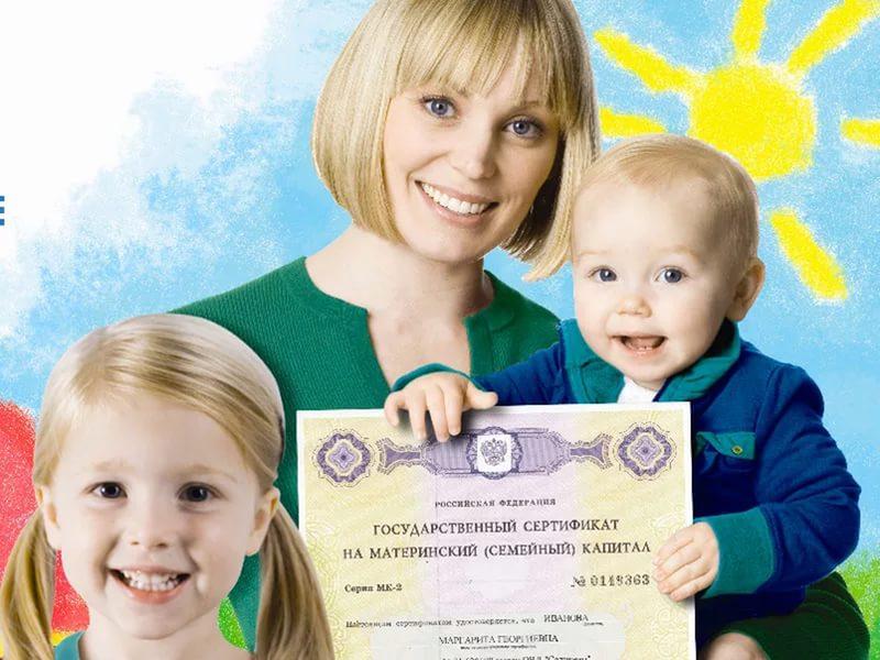 Материнский сертификат на покупку квартиры