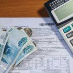Перерасчет за коммунальные услуги ЖКХ