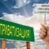 Порядок приватизации квартиры: необходимые документы в 2020 году