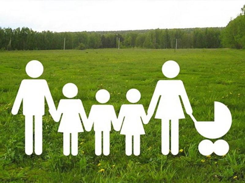Продажа земельного участка многодетной семье