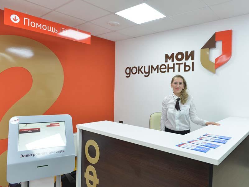 Регистрация договора купли-продажи недвижимости в МФЦ