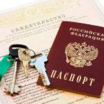 Документы на квартиру для оформления регистрации