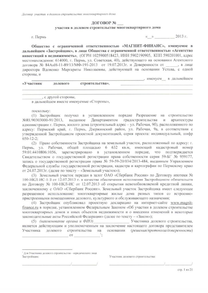договор об участии в долевом строительстве