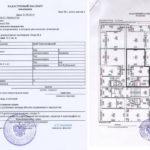 Кадастровый паспорт квартиры