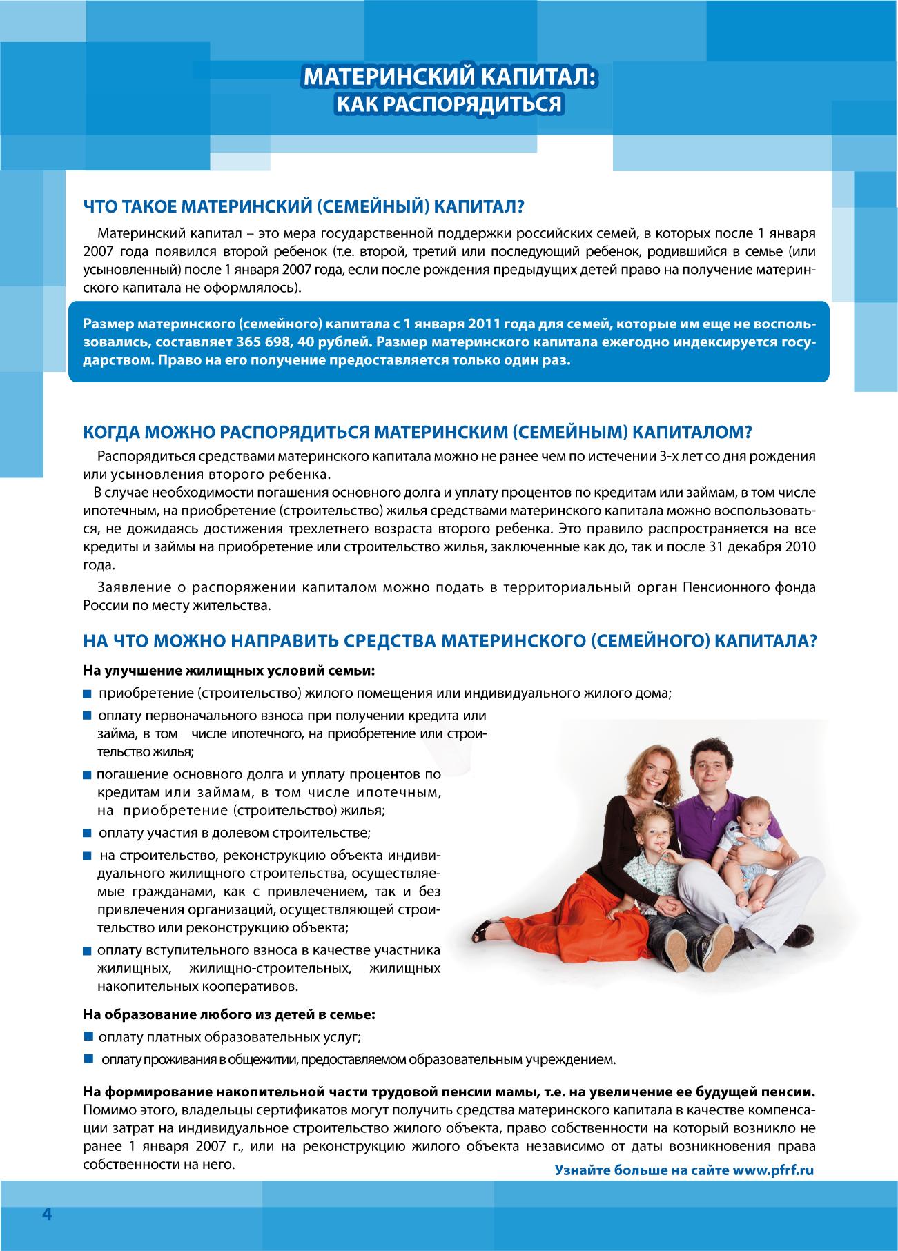 Наделение детей собственностью при использовании материнского капитала