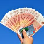 Перечисление денег на банковский счет