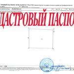 Кадастровый паспорт земляного участка