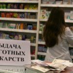 Льготы на медикаменты для инвалидов
