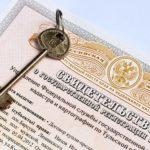 Получение свидетельства о регистрации права собственности