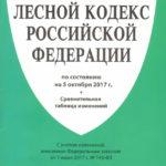 Лесной кодекс РФ
