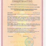 Свидетельство о государственной регистрации права на гараж