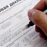Подача налоговой декларации