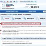 """Регистрация права собственности через сайт """"Госуслуги"""""""
