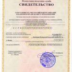 Изображение - Порядок оплаты налога на имущество физических лиц с помощью сбербанк онлайн Svidetelstvo_INN-150x150