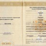 Квалификационный сертификат кадастрового инженера