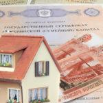 Ипотека с использованием мат. капитала