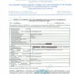 Выписка из реестра о регистрации права владения жильем
