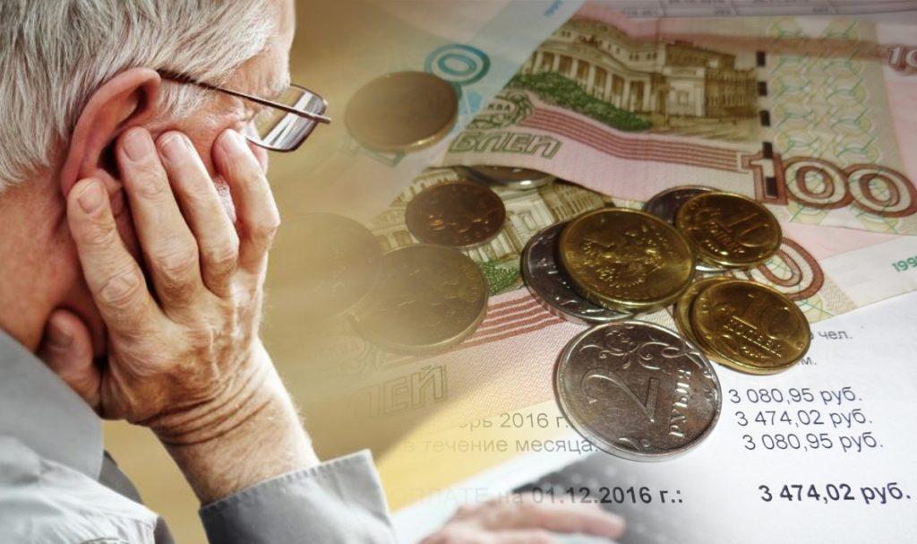 Субсидии по оплате ЖКХ для пенсионеров