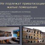 Какие объекты недвижимости не подлежат приватизации