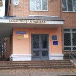 Кадастровая палата