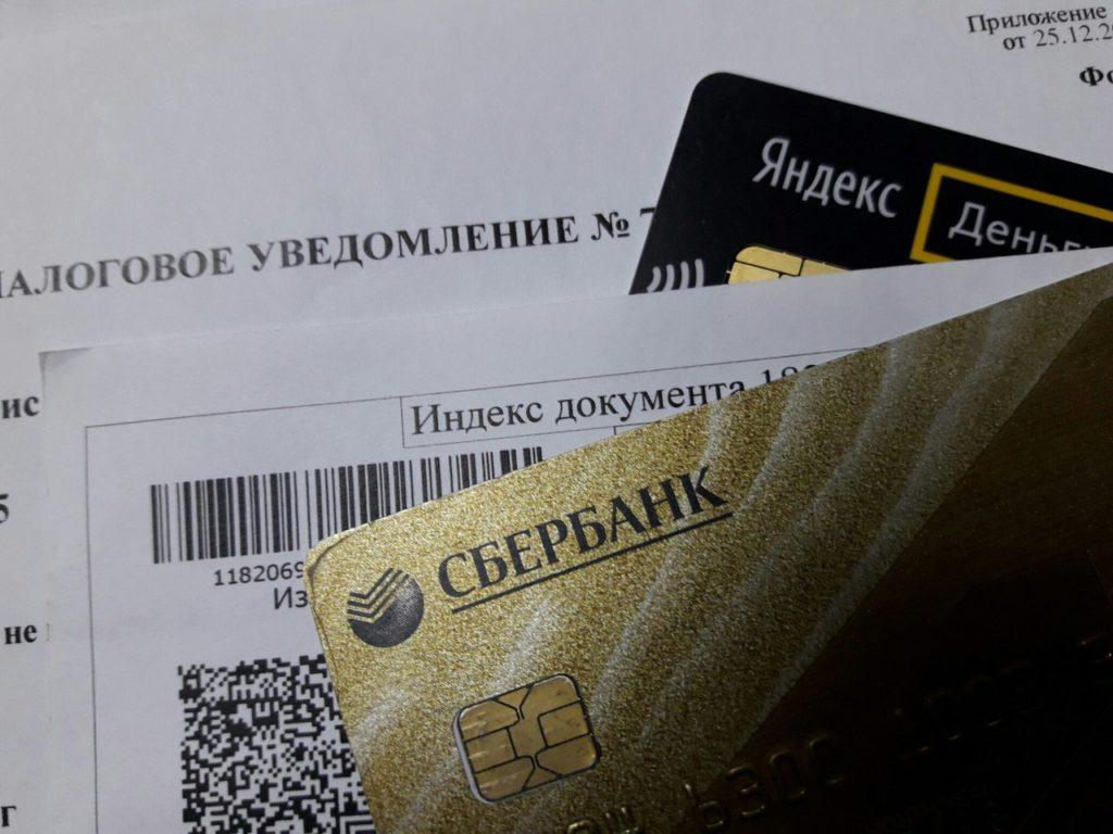 Как оплатить налог на имущество физических лиц через Сбербанк онлайн