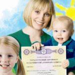 Сертификат на материнский капитал