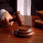 Использование судебного порядка