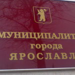 Подать заявку на приобретение земли в муниципалитет