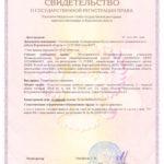 Свидетельство о регистрации права собственности на гараж