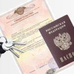 Свидетельство регистрации права собственности
