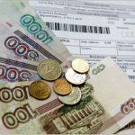 Субсидии на коммунальные услуги