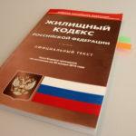 Изображение - Условия предоставления и виды льгот для пенсионеров по оплате коммунальных услуг zhiliwnyi_-kodeks-150x150