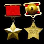 Бесплатная земля героям СССР
