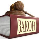Дополнительные изменения в законодательстве