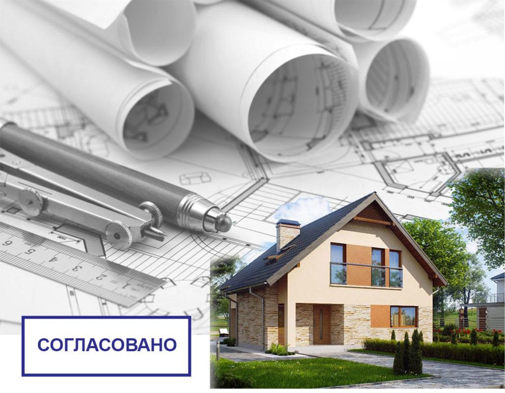 Документы для разрешения на строительство для ИЖС