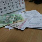 Задолженности по коммунальным выплатам