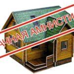 Льготный порядок в рамках Закона «О дачной амнистии»