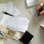 Счета за коммунальные