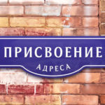 Присвоение адреса