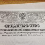 Свидетельство о регистрации права для разделения лицевых счетов