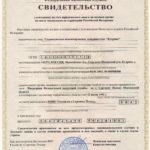 Свидетельство о регистрации СНТ