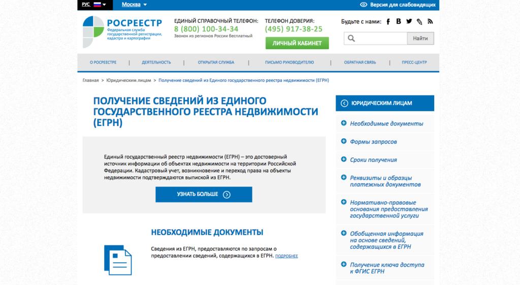 Выписка из ЕГРН онлайн - официально из Росреестра