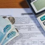 Погашение задолженности по коммунальным услугам