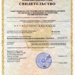 Свидетельство о регистрации ТСЖ