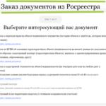 Заказ выписки ЕГРН в интернете
